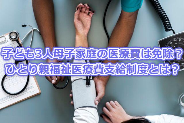 母子家庭の医療費