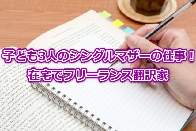シングルマザーの在宅ワーク翻訳