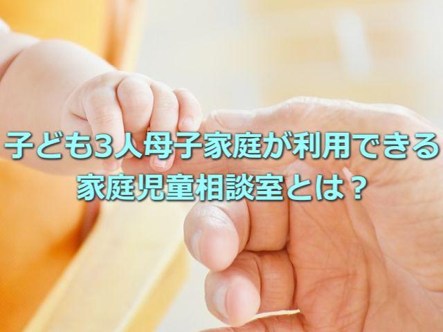母子家庭が利用できる家庭児童相談室