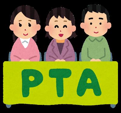 シングルマザーはPTA役員免除される?